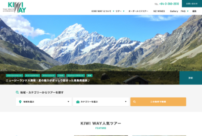 KIWI WAY ニュージーランド
