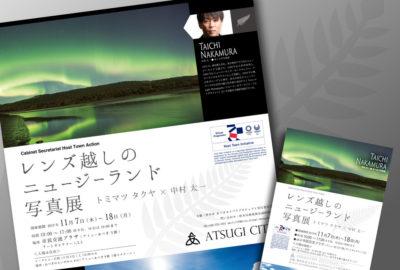 神奈川県厚木市役所 特別ポスター