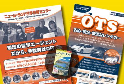 雑誌広告 - 地球の歩き方「ニュージーランド」