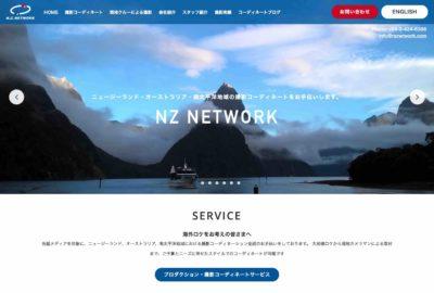 ニュージーランド・ネットワーク